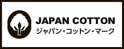 ジャパン・コットン・マーク